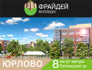 ЖК «Фрайдей Вилледж» Cпециальная цена от 1 990 000 рублей